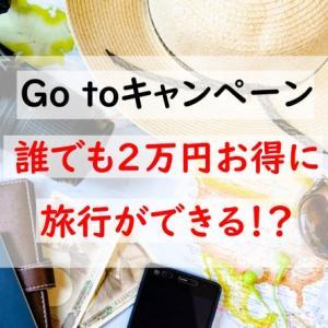 誰でも2万円安く旅行できる!? お得なGo toキャンペーンの全て!!