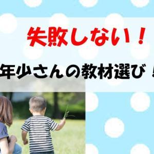 【失敗しない!】年少さんの通信教育選び! お子さんにピッタリなのはコレ!