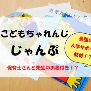 【こどもちゃれんじ じゃんぷ】保育士・先生のお墨付き入学準備!?