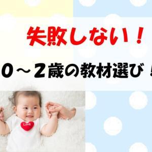 【失敗しない!】赤ちゃんの教材選び! 保育士が選ぶランキング1位は!?