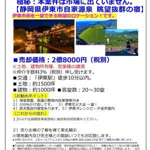 伊東オレンジビーチ徒歩圏内・売却価格:2億2000円(税別)極秘物件