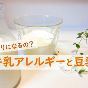 牛乳アレルギーの場合豆乳は大丈夫?豆乳ケーキやお菓子のレシピ付