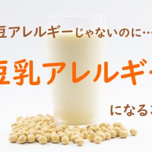 豆乳アレルギーかも?大豆は平気でも豆乳だけ突然症状が現れることも