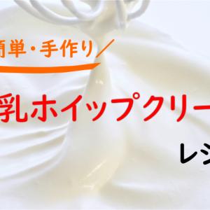 豆乳ホイップクリームを簡単に手作りできるレシピ!固くするには?