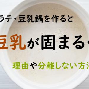 豆乳をコーヒーや鍋に入れても分離しない方法!