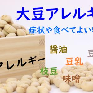 大豆アレルギーの症状は?醤油、味噌、豆腐、納豆、枝豆等も食べちゃだめ?