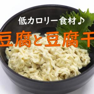 低カロリー食材「干豆腐」と「豆腐干絲」とは。魅力をご紹介