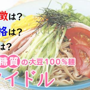 大豆麺のソイドルで糖質制限ダイエット!気になる味や価格は?