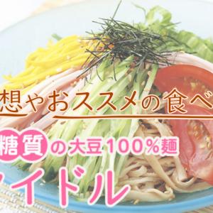 大豆麺ソイドルの評判は?味や美味しい食べ方など口コミやレビュー評価のまとめ!