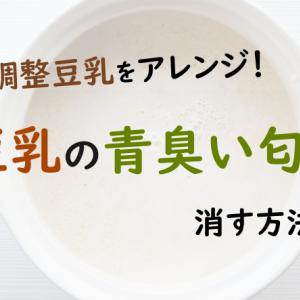 豆乳の青臭い匂いを消す方法!無調整豆乳のアレンジレシピ7選!