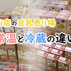 スーパーの豆乳売り場に常温と冷蔵があるのはなぜ?保存の違いはあるの?