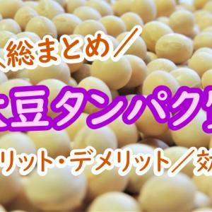 豆乳の主成分「タンパク質」の効果や他食材との比較10連発!