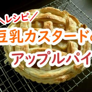アップルパイのレシピ!豆乳カスタードクリームとパイシートを使用!