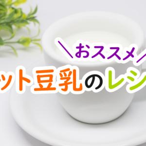 美味しいホット豆乳の作り方6選!