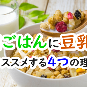 朝ごはんに豆乳を飲むと得られる効果!例えば貧血や血糖値が気になる方に