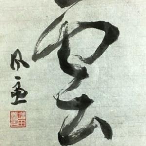 一字書(雲)