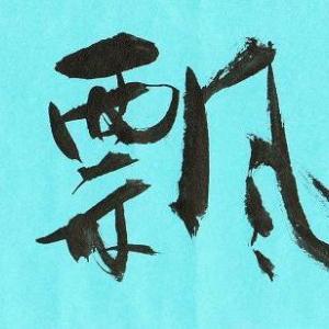一字書(飄)