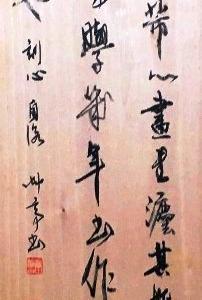五言絶句(刻心・自詠)