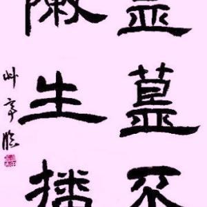 半紙臨書作品(隷書)
