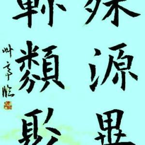 半紙臨書作品(楷書)
