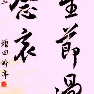 半紙臨書作品(行書)
