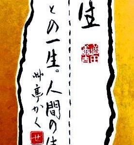 二字句(人生)