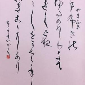 仮名作品(やまふき・自詠)