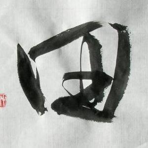 一字書(田)