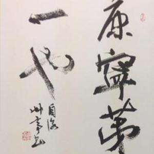 半紙作品(自詠)