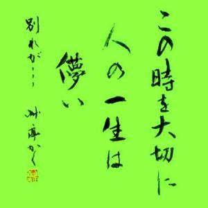調和体(別れが・・・)