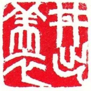 篆刻(姓名印)