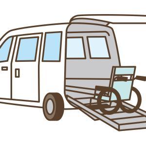 介護タクシーを実際使ってみたら 個人営業の場合