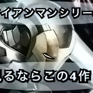 アイアンマンシリーズ4作の見る順番とは? 実は3作では完結しないって知ってる!?