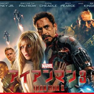 【どうした!?】2013年公開映画『アイアンマン3』あらすじ紹介ネタバレ感想まとめ こんなトニーは見たことない!NYのトラウマをトニーは克服できたのか...?