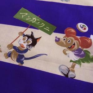 マンガノクニ クラシックミッキーと仲間たち~アンティークハギレ