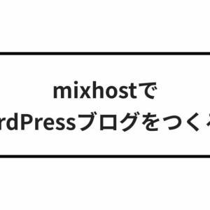 mixhostでワードプレスブログをつくる全手順