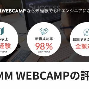 WEBCAMP(旧webcamp pro)の評判と就職先