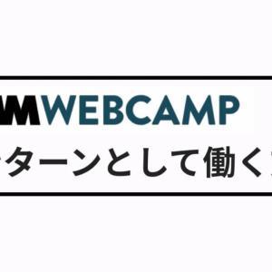 DMM WEBCAMP(インフラトップ)にインターンとして働く方法
