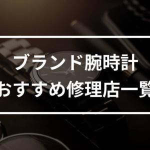 【安い順4選】オメガブランドの腕時計修理店おすすめ一覧【評判やオーバーホール料金】
