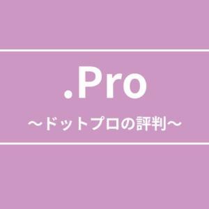 【毎週特訓あり】.Pro(ドットプロ)の評判やコース、受講料を徹底調査!