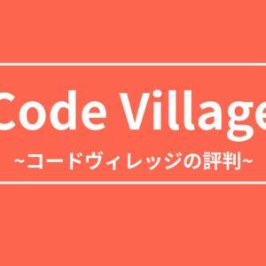 Code Village(コードヴィレッジ)の評判【JavaScript特化でフロントエンジニアに転職できる!?】