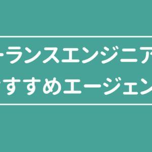 フリーランスエンジニア専門エージェントBEST5【現役Webディレクターおすすめ】