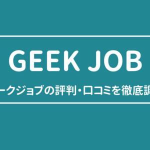 【評判】『GEEK JOB(ギークジョブ)』社会人転職コースは就職できる?【無料プログラミングスクール】