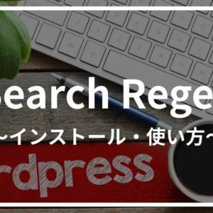 【図解】Search Regexのインストール・使い方【WordPress必須プラグイン】