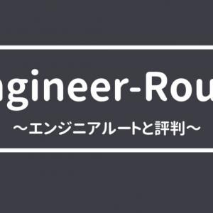 Engineer Route(エンジニアルート)のメリット&デメリット、評判や使い方!