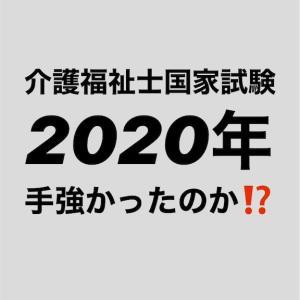介護福祉士国家試験2020年 問題は簡単だったのか⁉️平均点は??