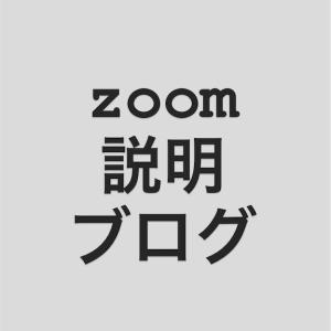 zoom研修は簡単‼️スマホで参加できます‼️