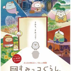 【遠足】すみっコぐらしの映画&キャラ弁