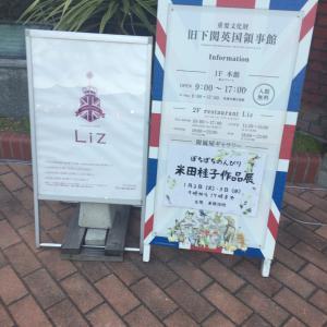 米田桂子作品展^^♡