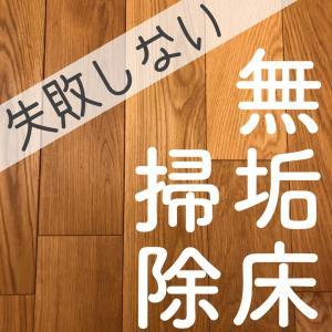 無垢床は大変じゃない!簡単すぎるメンテナンスの方法
